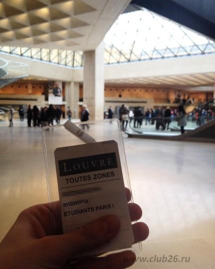 В Лувре с личным пропуском