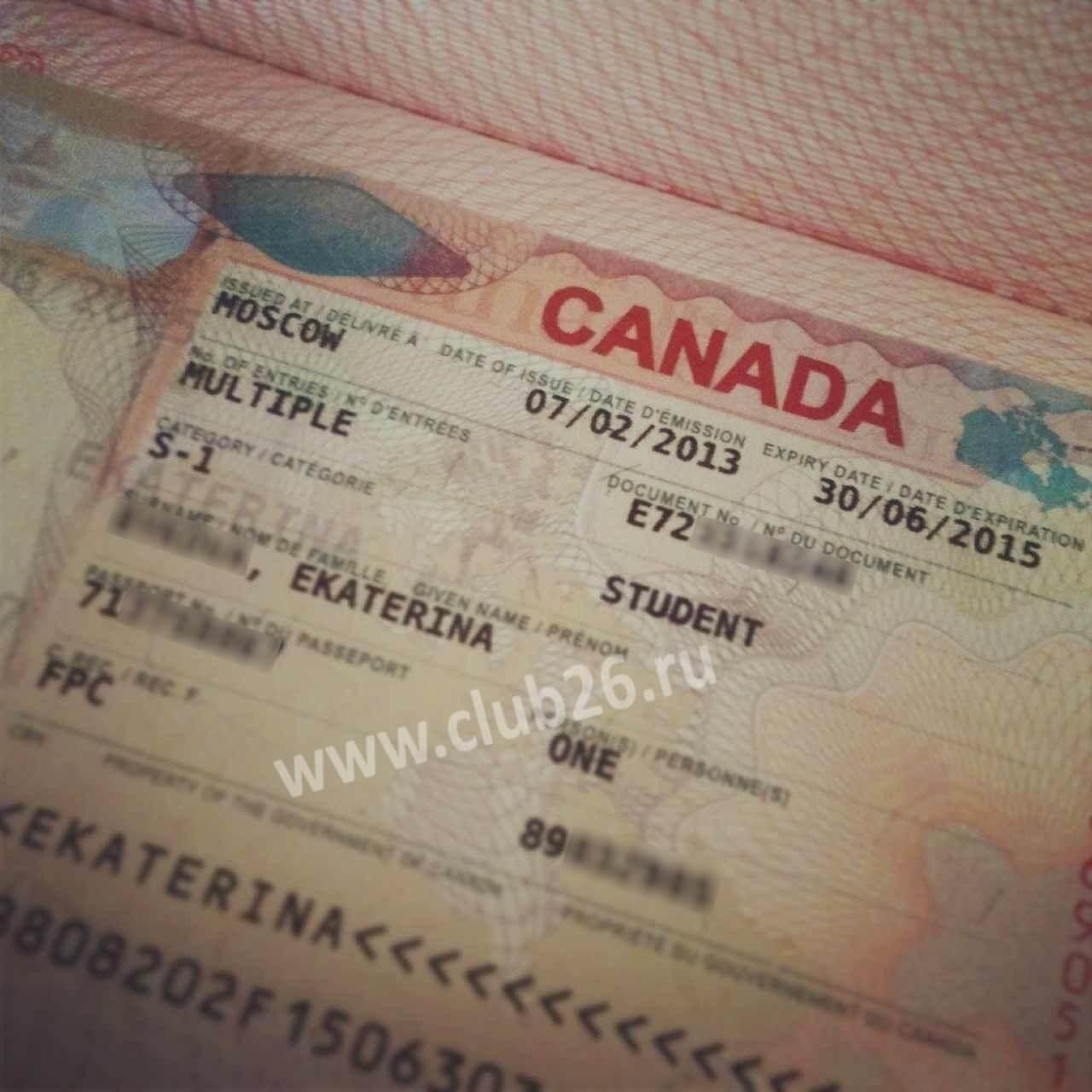Долгожданная виза в Канаду